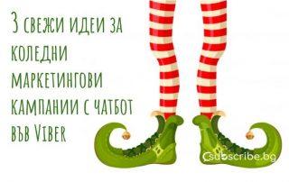 sveji-idei-za-koledni-marketing-kampanii-subscribe-bg